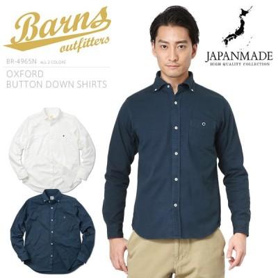 BARNS バーンズ BR-4965N オックスフォード ボタンダウンシャツ 日本製 メンズ 長袖 無地 アメカジ ブランド【Sx】