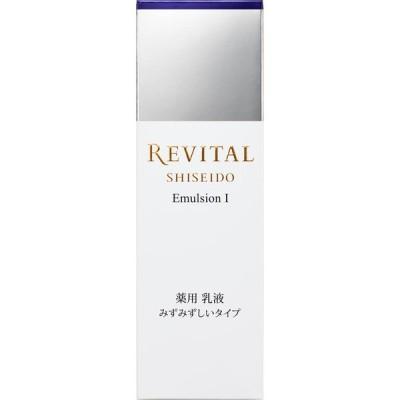 資生堂 リバイタル エマルジョン 1 130ml (医薬部外品)
