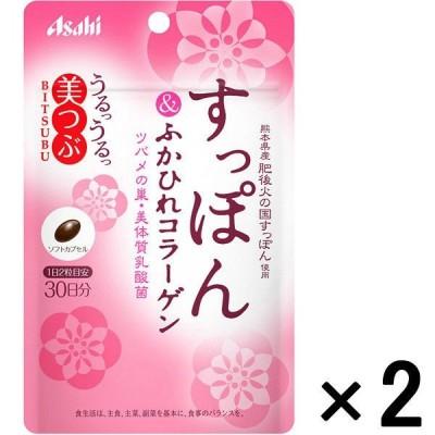 美つぶ すっぽん&ふかひれコラーゲン 1セット(30日分×2袋) アサヒグループ食品 サプリメント