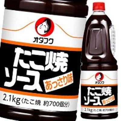 【送料無料】オタフクソース オタフク タコ焼ソースあっさり味 ハンディボトル2.1kg×1ケース(全6本)