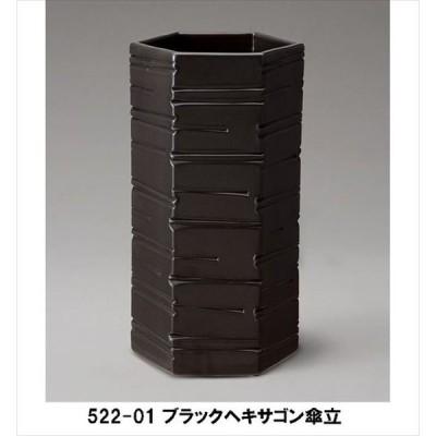 522-01 ブラックヘキサゴン傘立 代引不可 信楽焼 傘立て 陶器 (信楽焼き)かさ立て 傘立 傘置き スリム コンパクト おしゃれ