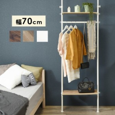 ハンガーラック 突っ張り 棚板2枚 高さ調節可能 壁面収納 間仕切り 幅70 ナチュラル/ホワイト 隙間収納 パイプハンガー