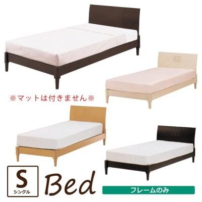 ベッド シングルベッド ベッドフレームのみ ベッドフレーム すのこ 木製 脚付き