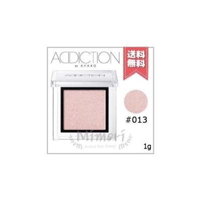 【送料無料】ADDICTION アディクション ザ アイシャドウ #013 1g