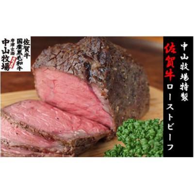 中山牧場 佐賀牛ローストビーフ(500グラム)