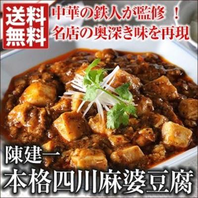 陳建一 本格四川麻婆豆腐(6Pセット)【送料無料】マーボー豆腐