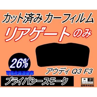 リアガラスのみ (b) アウディQ3 F3 (26%) カット済み カーフィルム F3DPC F3DFGF アウディ