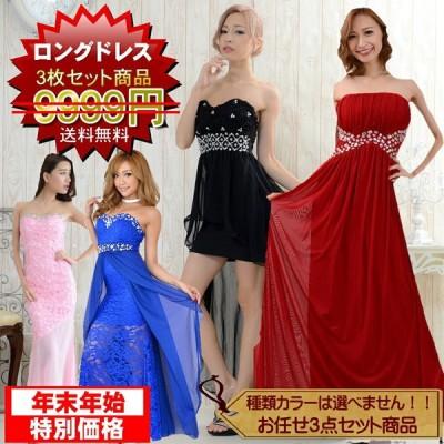 (最大70%Offセール)●年末年始特別価格●パーティードレス ロングドレス3枚お任せセット商品 S-0003   Dress Angelo ドレス キャバ ナイトドレス
