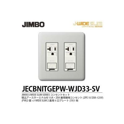 神保電器 JECBNITGEPW-WJD33-SV  Jワイドスリムシリーズコンセントセット 埋込アースターミナル付15A・20A兼用コンセント2個+2連用6口プレート(SV)