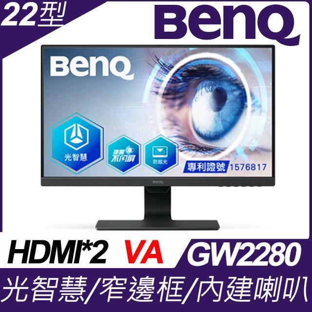 BENQ GW2280(不閃屏+光智慧)