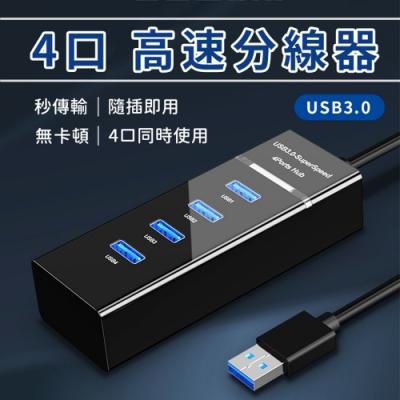 USB3.0 4埠HUB高速 集線器