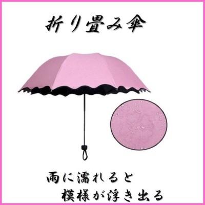 折り畳み傘  ライトピンク 花柄 浮き出る花柄 晴雨兼用 送料無料 日傘 遮光 レディース 遮光効果 UVカット 軽量 292g コンパクト かさ カサ