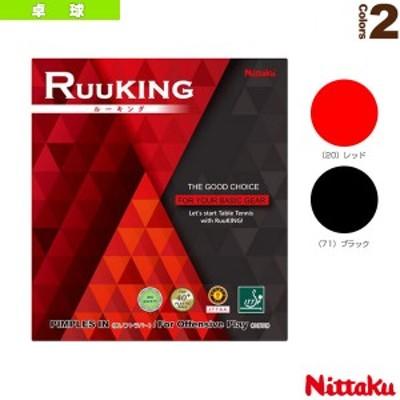[ニッタク 卓球 ラバー]ルーキング/RUUKING(NR-8724)