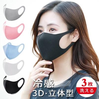 マスク 秋冬用 冷感 マスク 洗える 布マスク おしゃれ 蒸れない スポーツ 小さめ 保湿 薄い 涼感 メンズ レディース UVカット 3D立体型 クール 3枚セット