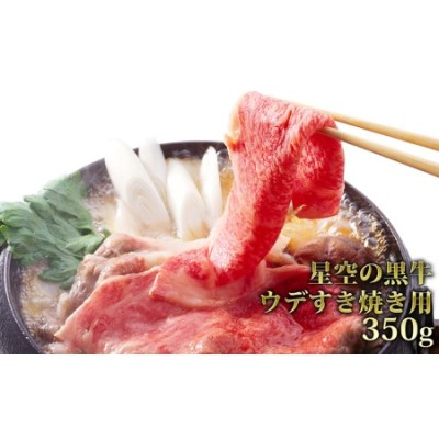 星空の黒牛 ウデ肉 すき焼き用(350g)