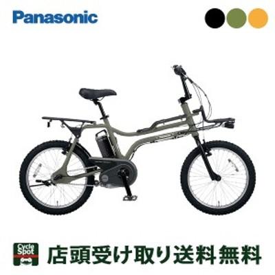 店頭受取限定 パナソニック ミニベロ 電動自転車 アシスト自転車 コンパクト 20インチ イーゼット Panasonic 8.04Ah 3段変速 オートライ