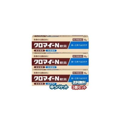 【第2類医薬品】 クロマイ−N軟膏 6g×3個セット  メール便送料無料