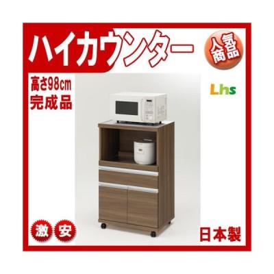 ハイカウンター 日本製 完成品 レンジボード レンジ台 レンジワゴン レンジラック キッチンカウンター スライド おしゃれ オシャレ
