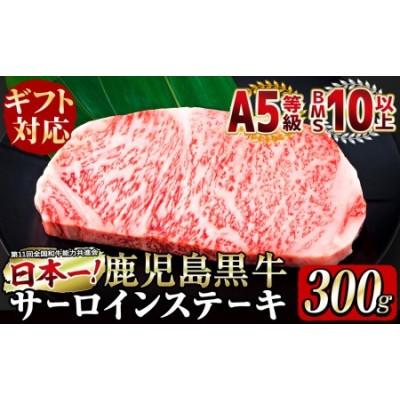 c6-047 【ギフト専用】鹿児島黒牛サーロインステーキ300g×1枚