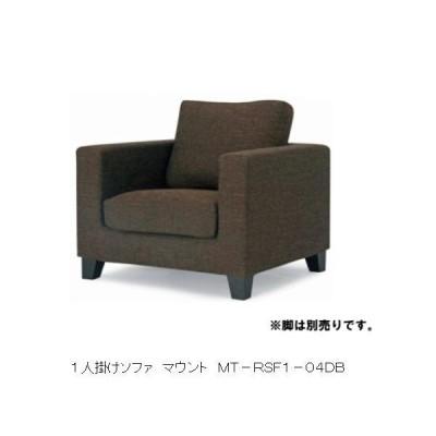 NDstyle 1人掛けソファ マウント  ファブリック張り 座面硬さ選択 送料無料(玄関前まで)東北・九州・北海道・沖縄・離島を除く。