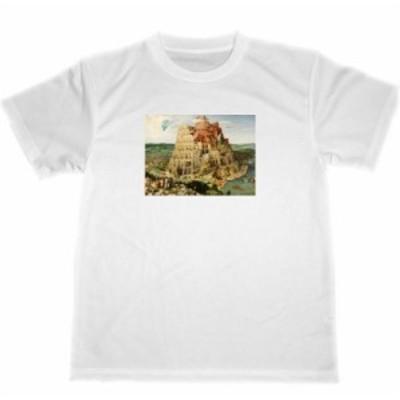 ピーテル ブリューゲル バベルの塔 ドライ Tシャツ 名画 絵画 グッズ