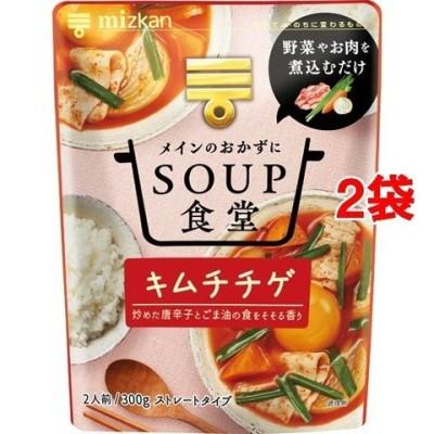 ミツカン SOUP食堂 キムチチゲ (300g*2袋セット)