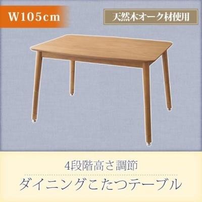 こたつもソファも高さ調節できるリビングダイニング puits ピュエ ダイニングテーブル W105