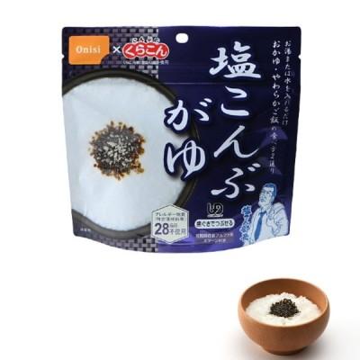 尾西のアルファ米 塩こんぶがゆ (1501KE)