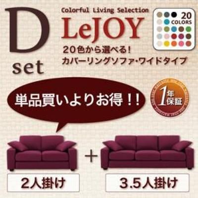 リジョイシリーズ:20色から選べる!カバーリングソファ・ワイドタイプ  【Dセット】2Pソファ+3.5Pソファ