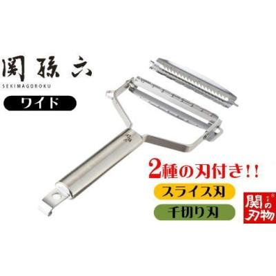 <スライス&千切り替刃セット・食洗器可>■関孫六 ワイドピーラー H8-20
