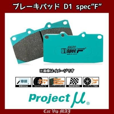 """ヴェロッサ JZX110(01.7〜)(2500)TURBO  プロジェクトミュー ブレーキパッド フロント1セット D1 spec """"F"""" F123"""