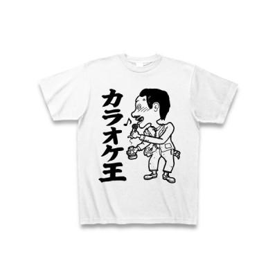 カラオケ王の泥酔男 Tシャツ(ホワイト)