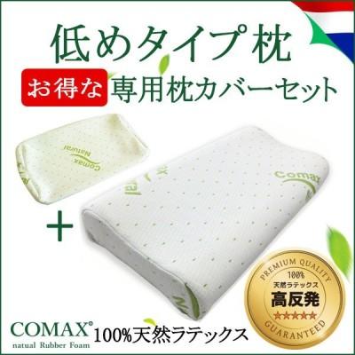 枕 高反発 COMAX 正規品 ラテックス枕 ロータイプ 低め子供 女性 お得なカバー付き
