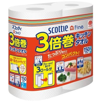 日本製紙クレシア ■スコッティ ファイン 3倍巻 キッチンタオル 150カット 2ロール