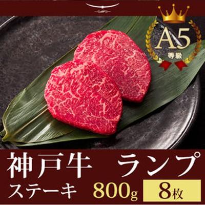 【証明書付】A5等級 神戸牛 特選赤身 ランプ ステーキ800g(100g×8枚)