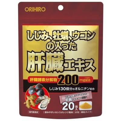 オリヒロ しじみ牡蠣 ウコンの入った肝臓エキス顆粒 20包