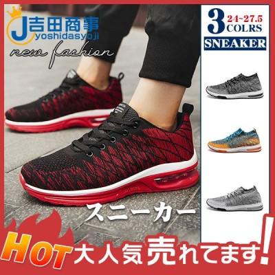 スニーカー メンズ ランニングシューズ ジョギング マラソン シューズ 3色 ウォーキング カジュアル 運動会 ジム 運動靴 おしゃれ トレーニング