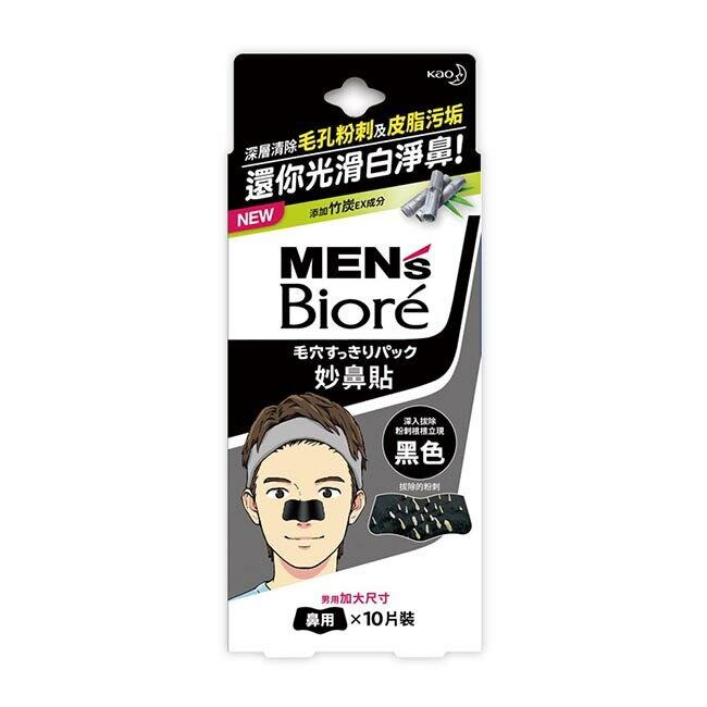 蜜妮 Biore妙鼻貼10片入(黑色) 男用