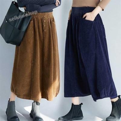 スカート 秋冬 ロング コーデュロイ程よいゆとりでスッキリ着用かわいい オシャレ ナチュラル 30代40代