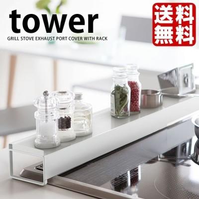 排気口カバー グリルカバー コンロカバー tower キッチン 油はね 伸縮性 スチール モノトーン 山崎実業