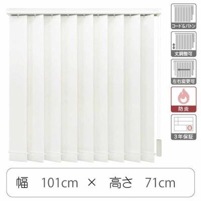 TOSO  1cm単位  プロ仕様 縦型ブラインド 幅1010×高さ710mm ホワイト tf6441-101x71rr 1台(直送品)