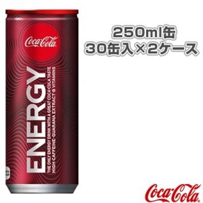 [コカ・コーラ オールスポーツ サプリメント・ドリンク]【送料込み価格】コカ・コーラエナジー 250ml缶/30缶入×2ケース(49341)