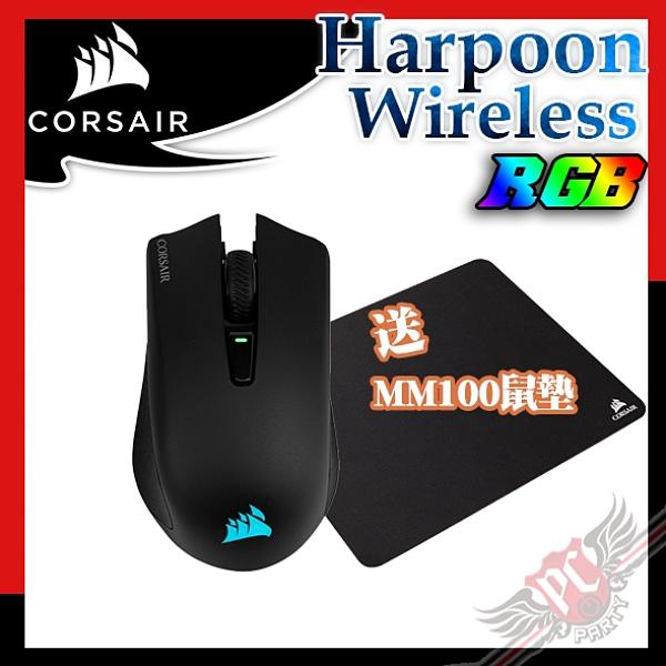 [ PCPARTY ] 海盜船 Corsair Harpoon RGB Wireless 光學滑鼠