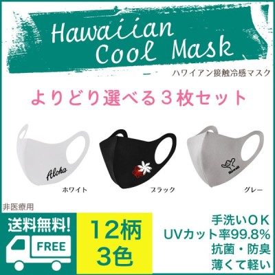 送料無料 ハワイアン クールマスク 3枚以上購入で1枚333円 繰り返し使える 洗える ハワイ フラ フラダンス ワンポイント プリント
