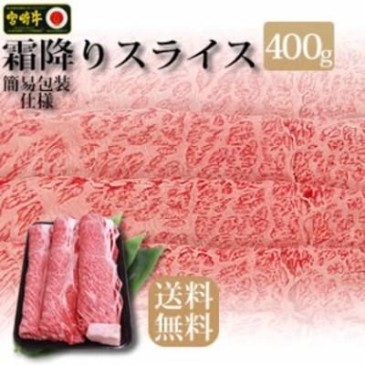 【送料無料】宮崎牛とろけるクラシタローススライス400g《簡易包装タイプ》すき焼き・しゃぶしゃぶ用
