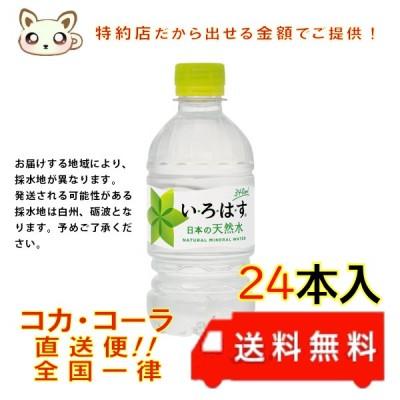 い・ろ・は・す 340ml PET(24本入り)