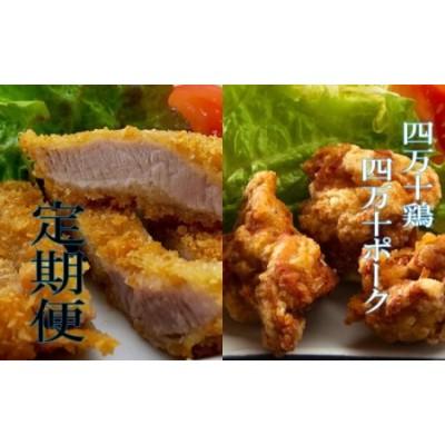 ME1000 四万十鶏 唐揚げ用(特製たれ漬け)・四万十ポーク 豚カツ用(特製たれ付き)定期便