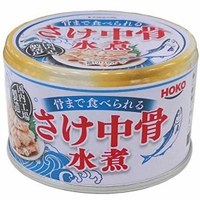 【宝幸(HOKO)】骨まで食べられる「鮭中骨水煮缶」(150g×24缶)