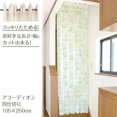 間仕切り パタパタカーテン 105×250cm Gリーフ グリーン レッド カーテン つっぱり パタパタ カーテン アコーディオンカーテン おしゃ