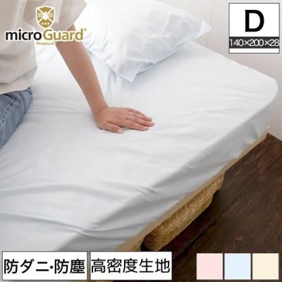 テイジン ミクロガード(R)BOXシーツ ダブル 防ダニ 防塵 アレルギー対策  日本製 [Micro Guard プレミアム] マットレスシーツ